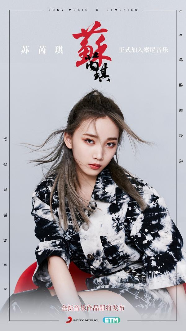 索尼音乐再迎00后美少女 刘人语、苏芮琪正式宣布加盟