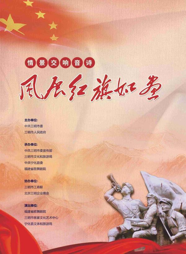 5部剧目展演国家大剧院 福建省歌舞剧院艺术周19日起北京绽放