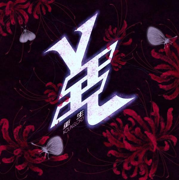说唱厂牌¥oungLord成立 首支原创单曲《重生》来袭