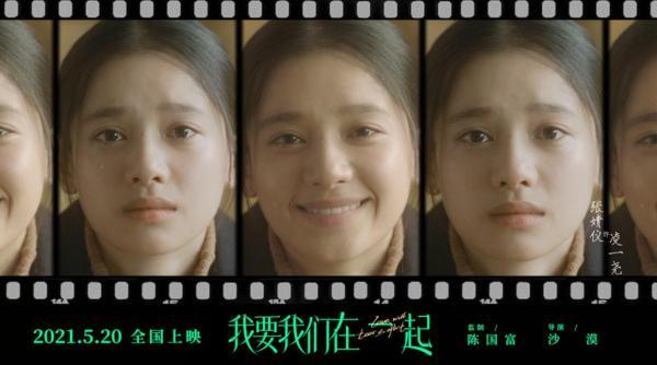 片名:电影《我要我们在一起》曝光预告档5.20张十年爱情长跑的情感解读