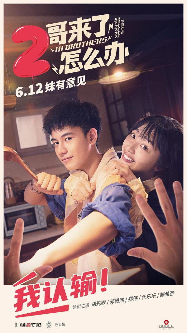 6月12日《2哥来了怎么办》逸趣横生演绎青春家庭故事