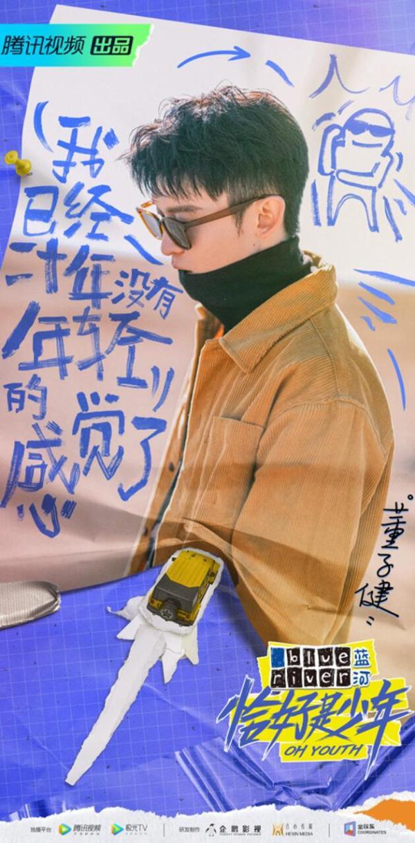 《恰好是少年》首播少年之旅打卡川西 董子健刘昊然王俊凯想见丁真