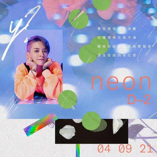 Amber刘逸云新歌《neon》上线 迷幻曲风一展华丽绮思