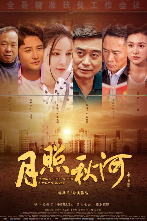 蔡俊涛电影《花开正当时之月照秋河》即将上线 正能量主题吸引眼球