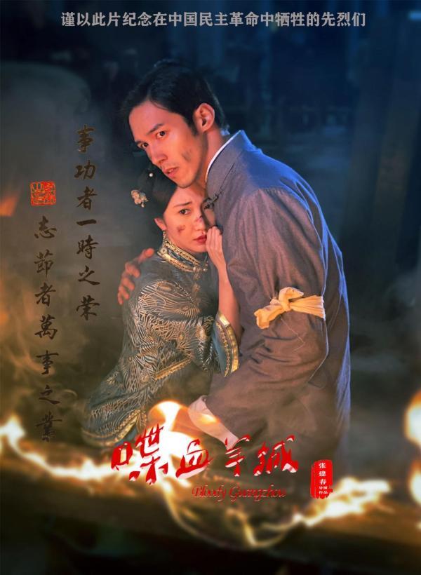 纪念辛亥革命110周年的电影《喋血羊城》在浙江杀青
