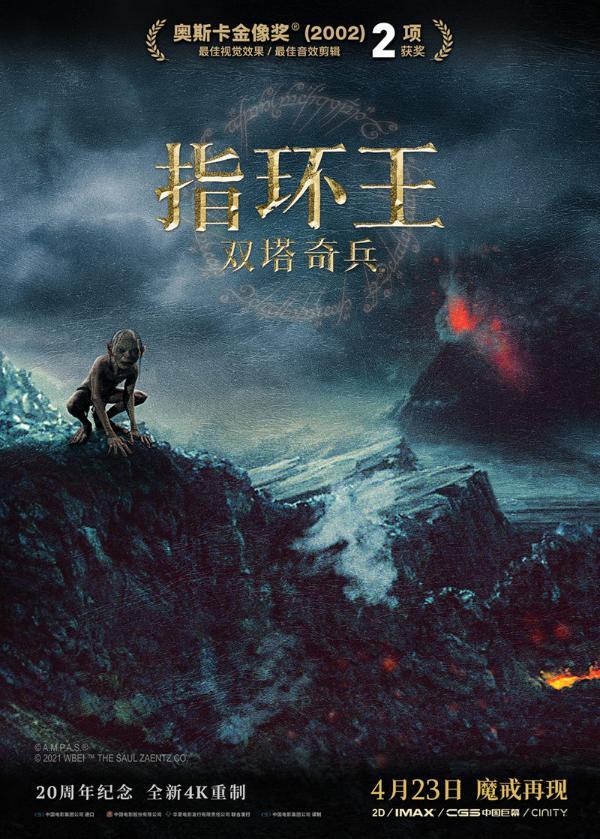 4K重制《指环王:双塔奇兵》预售开启 4月23日影院征途继续