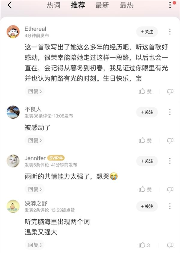 THE9-刘雨昕最新EP酷狗开售 全新音乐风格表达最真实自我