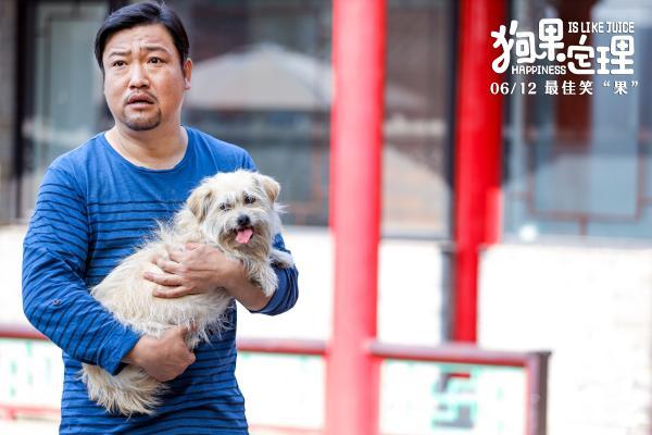 《狗果定理》重曝贾冰剧照6.12黄金喜剧火力全开笑点满分