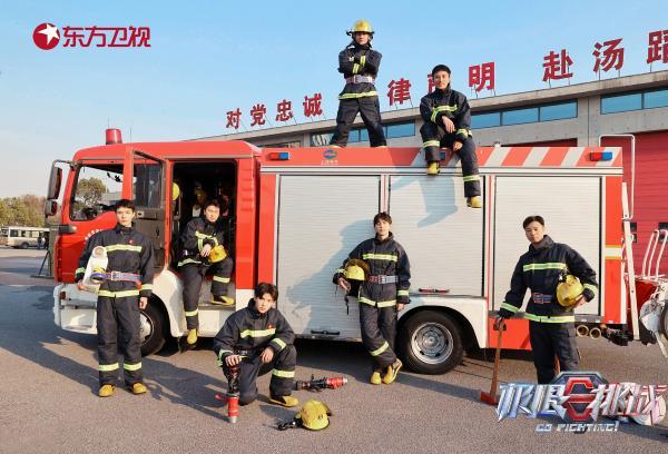 《极限挑战》实地体验消防演习 致敬最美逆行者!