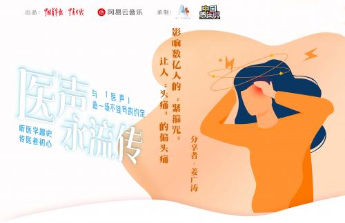 """被""""紧箍咒""""困扰的现代人,和姜广涛一起揭开偏头痛的面纱"""