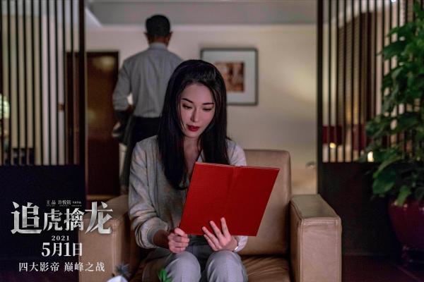 电影《追虎擒龙》曝最新预告及海报 古天乐梁家辉黑白交锋