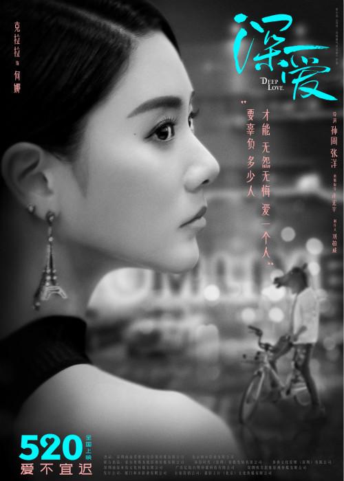 《深爱》王智克拉拉演绎多维都市爱情观_久之资讯_久之网