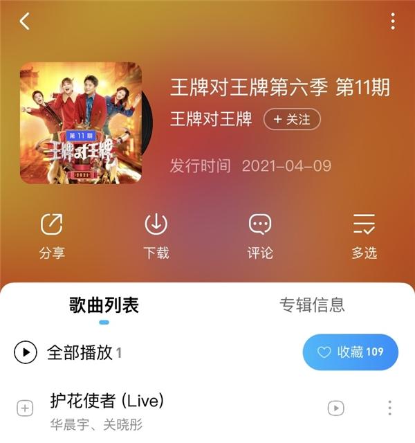 《王牌对王牌》华晨宇关晓彤合作舞台港风MAX 酷狗网友集体沦陷
