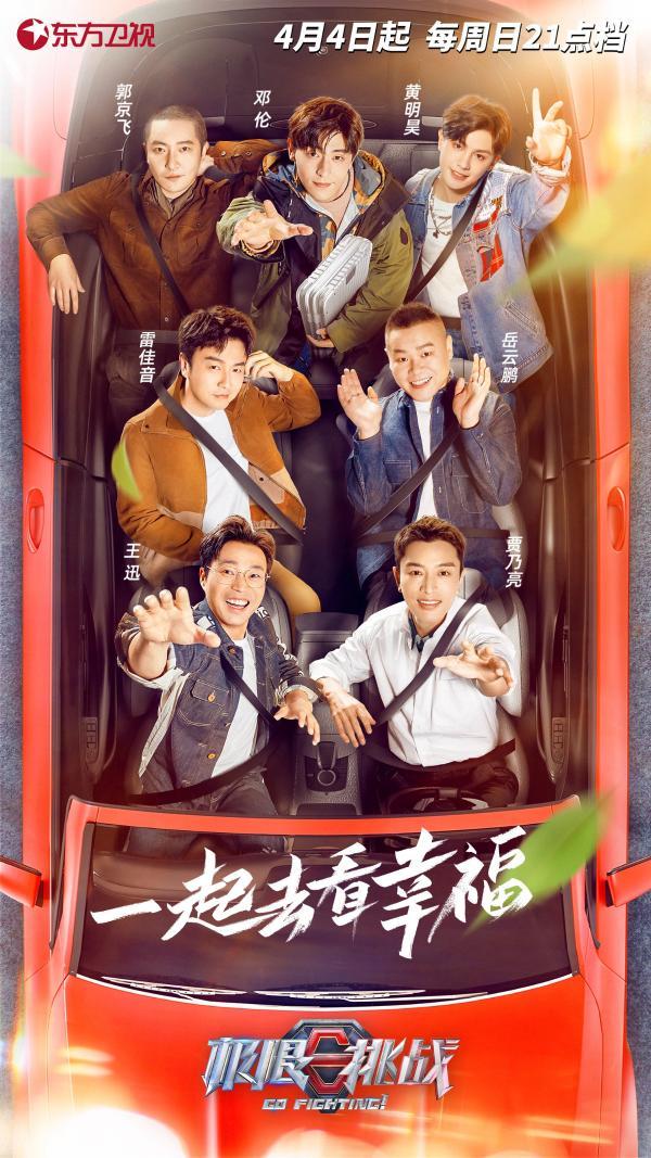 《极限挑战》第七季发布全新阵容海报 岳云鹏自制海报展团魂