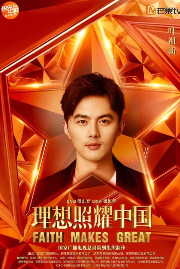《理想照耀中国》官宣角色海报,叶祖新真挚演绎阿楚爸