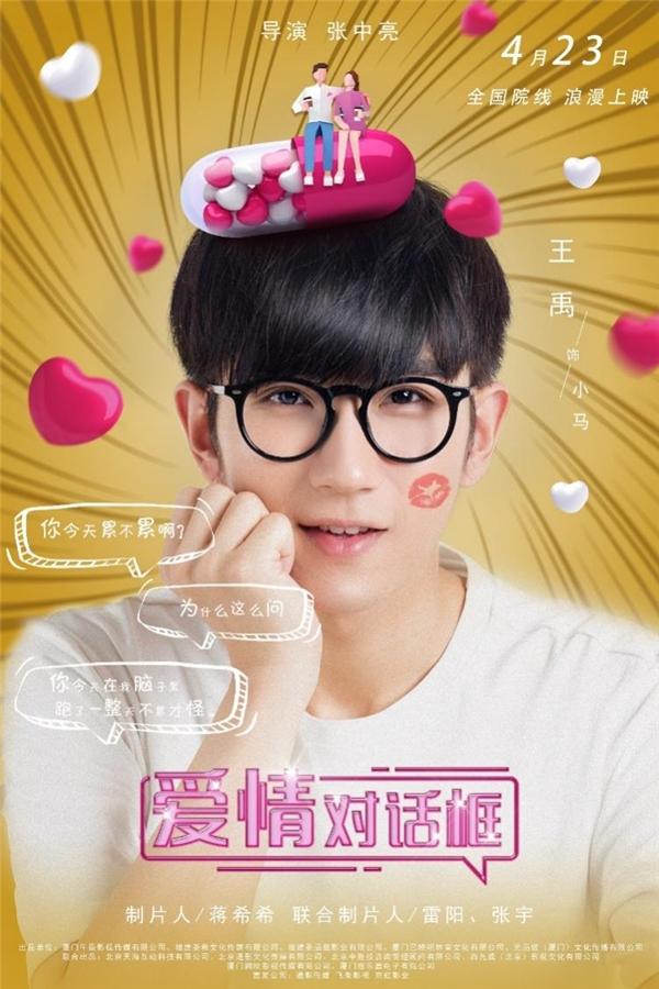 电影《爱情对话框》发布角色海报 盛一伦陈米麒共享爱的马卡龙