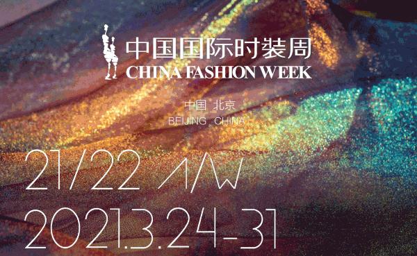 中国国际时装周:演员王克真受邀参加萝拉密码特别会议