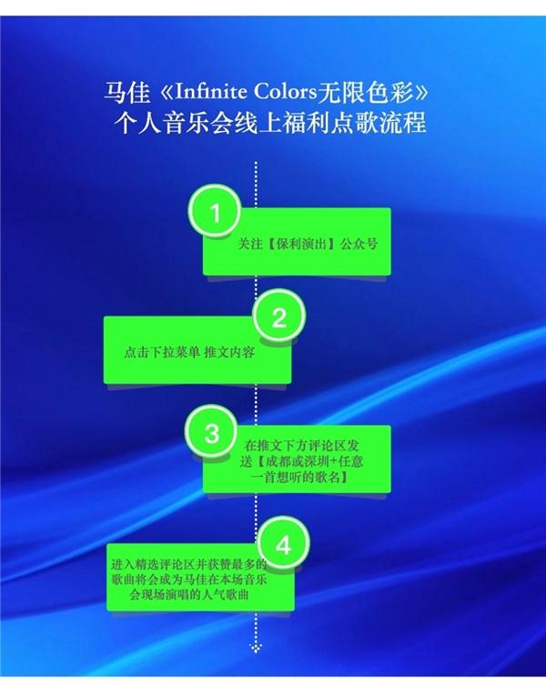 《Infinite Colors无限色彩》马佳个人音乐会双城开票