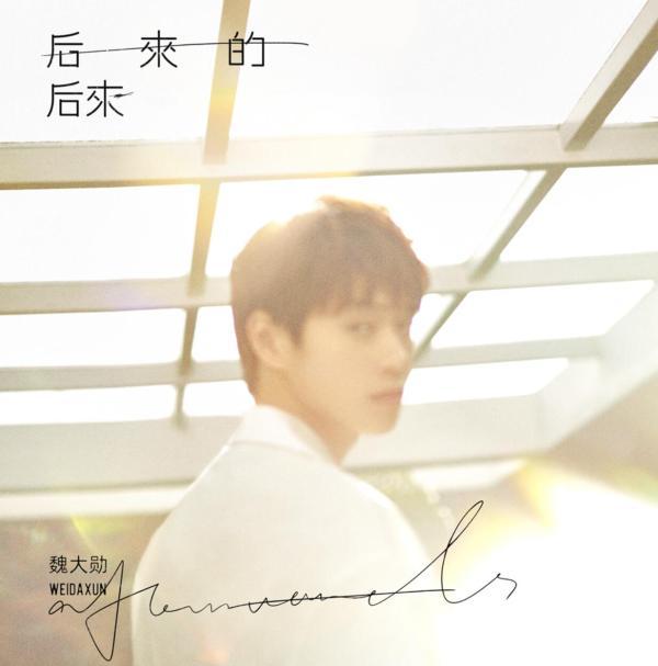 魏大勋全新单曲《后来的后来》 细腻演绎爱的遗憾与释怀