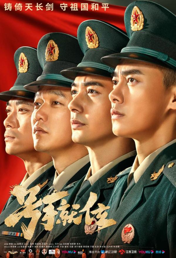 《号手就位》今晚点火出征 李易峰陈星旭火箭军参军报国