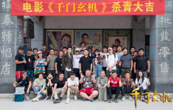 电影《千门玄机》杀青,计划2021上映!