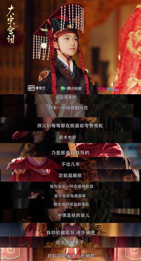 """《大宋宫词》太子赵受益10岁前朝听政 刘若谷""""祯""""情演绎"""