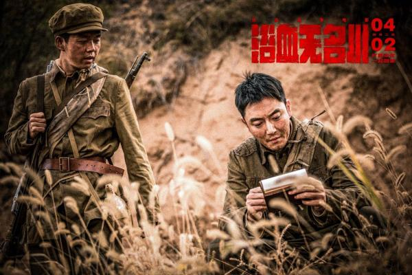《浴血无名川》独家上线爱奇艺 再现抗美援朝热血战场