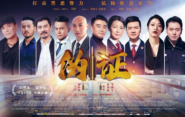 《伪证》 电影4月23日全国公映