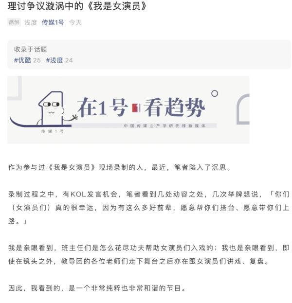 教导主任刘涛气场全开 《我是女演员》师生燃起斗志