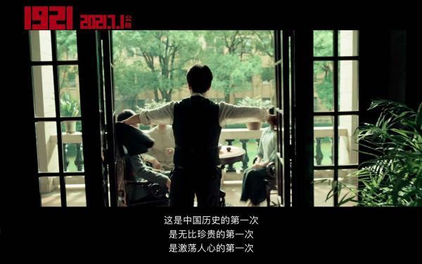 """电影《1921》首曝""""新生""""版预告 陈坤原声台词超燃"""