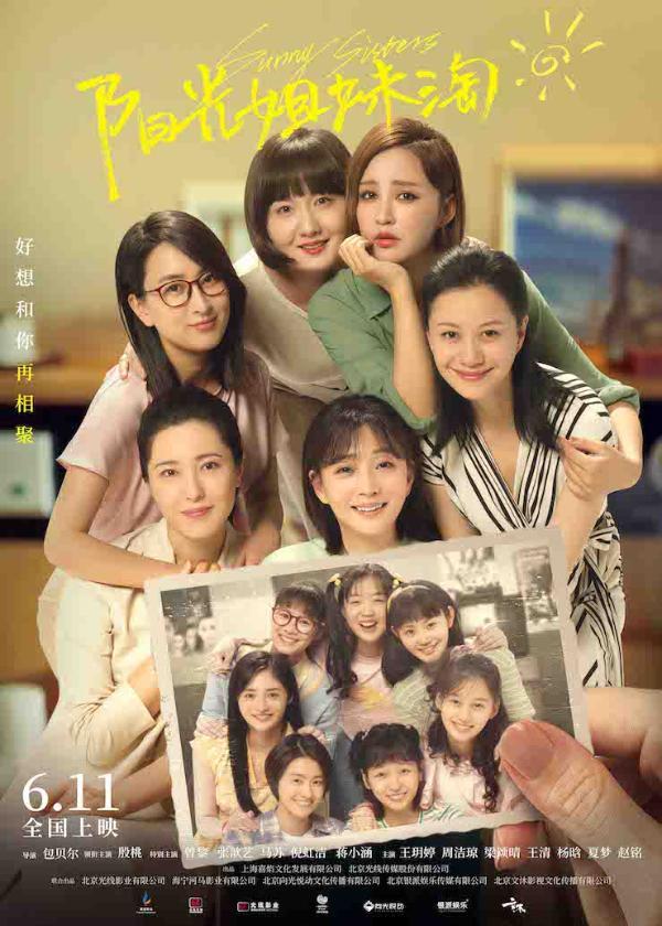 马苏新片《阳光姐妹淘》官宣定档 于人生逆旅重觅青春与自我