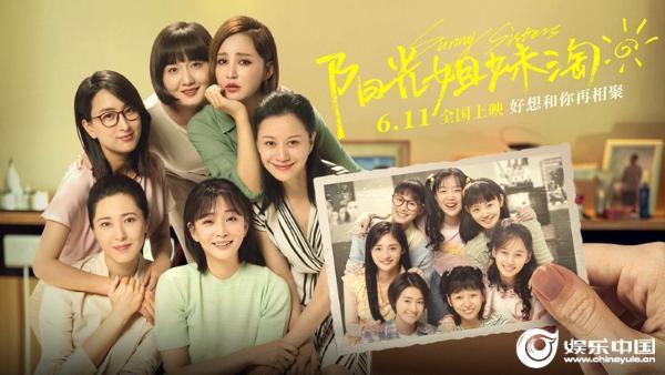 电影《阳光姐妹淘》定档6月11日 殷桃曾黎演绎最真实的姐妹情