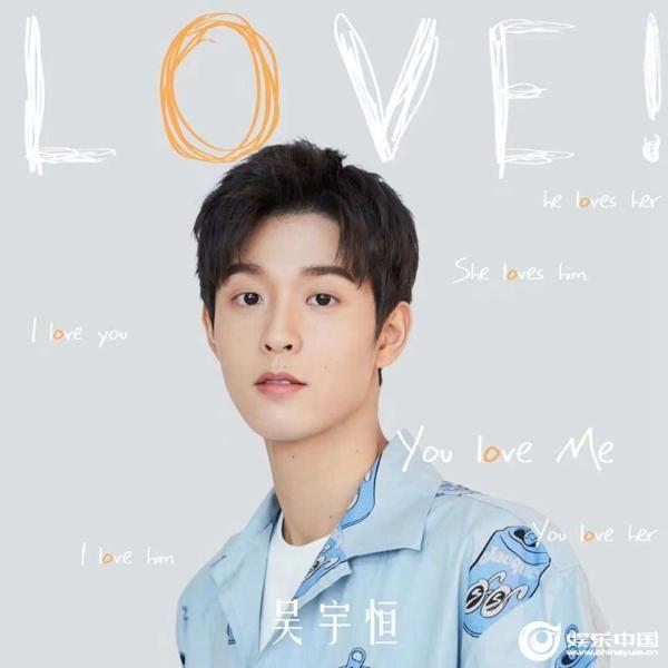 创造营2021吴宇恒全新单曲《LOVE!》今日上线治愈嗓音探讨爱之谜题