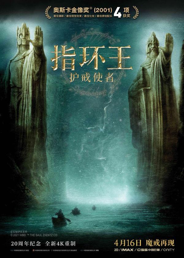 """《指环王三部曲》新版4K翻唱版将于4月开始""""回归中国-土耳其之旅"""""""