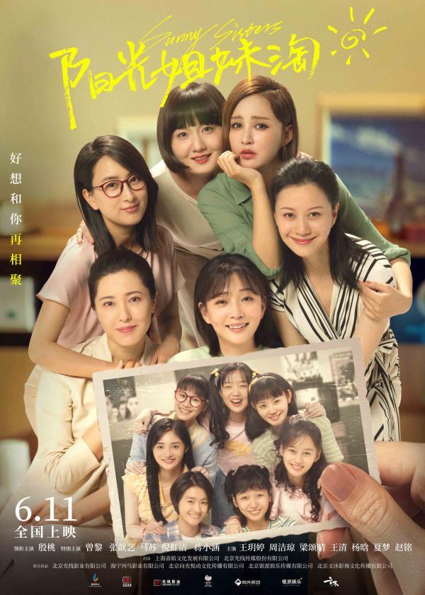殷桃《陽光姐妹淘》定檔6月11日 預告笑中帶淚回憶珍貴友情