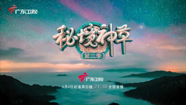 现象级纪录片《秘境神草》第三季震撼归来!
