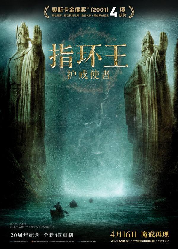 4K重制《指环王:护戒使者》曝定档预告开启预售 4月16日震撼归来