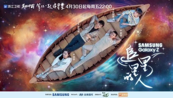 《追星星的人》定档4月30日 吴奇隆、窦骁、宋轶、何昶希展开追星之旅
