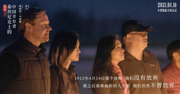 泰坦尼克号沉没109周年 《六人》监制卡梅隆敬佩最后一位中国幸存者