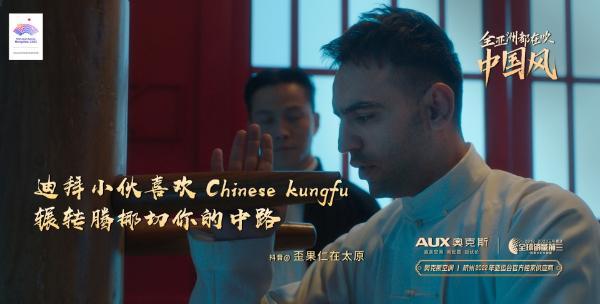 为杭州亚运会助威喝彩 奥克斯空调携手TangoZ推出联名单曲