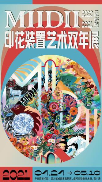 工信部神秘印刷装置艺术双年展在成都举行