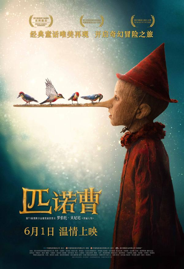 奥斯卡提名佳作 奇幻童话电影《匹诺曹》定档6月1日儿童节