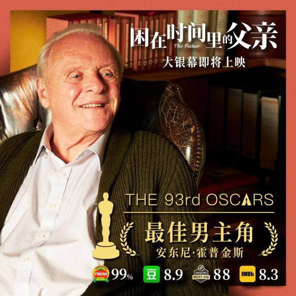 口碑佳作《困在时间里的父亲》荣获小金人两项大奖 国内即将上映