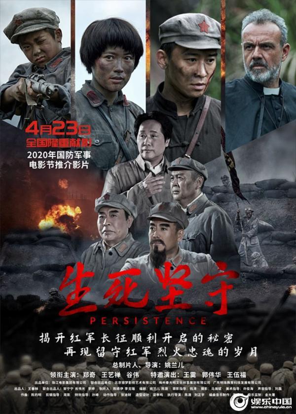 《生死坚守》定档4月23日 庆祝中国共产党建党100周年