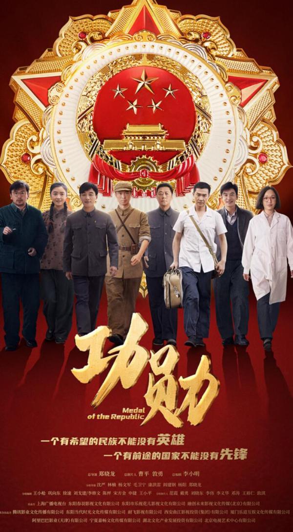 电视剧《功勋》首支预告曝光 周迅饰演屠呦呦坚定追逐真理