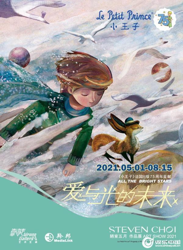 爱与光的未来——《小王子》75周年新绘本展五一浪漫发展