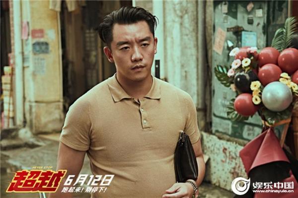 """电影《超越》定档6月12日 郑恺上演""""变形记""""为戏下跪诠释跌宕人生"""