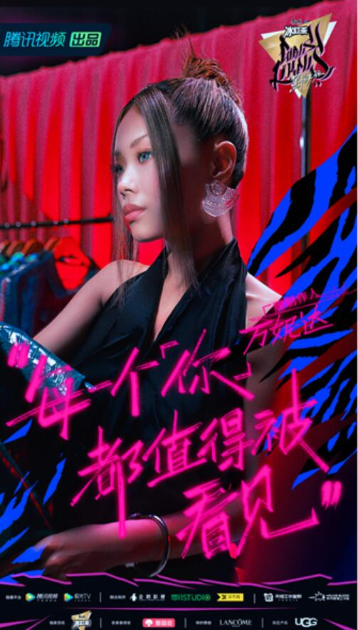 腾讯视频《黑怕女孩》官宣 王嘉尔、曾轶可、马思唯,万妮达担任厂牌制作人