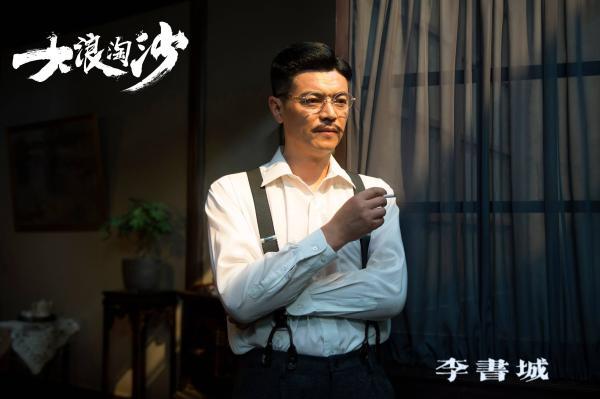 """沈雪炜在《大浪淘沙》里诠释了极具家国情怀的好哥哥""""李叔城"""""""