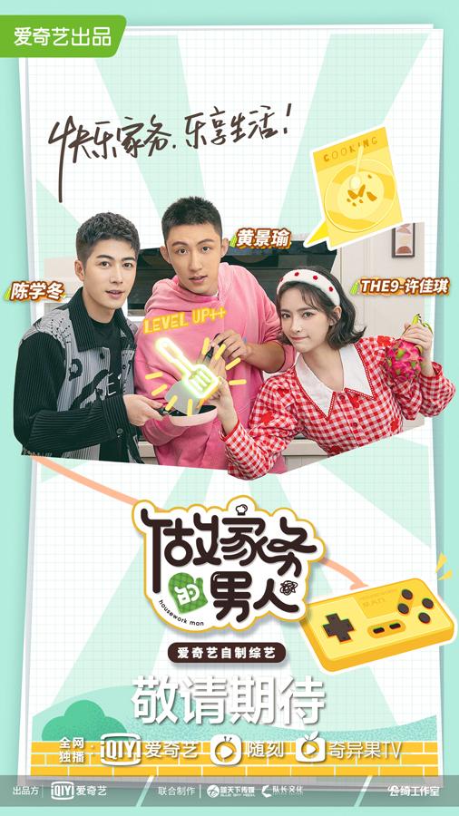 《做家务的男人》第三季官宣阵容 黄景瑜陈学冬THE9-许佳琪做室友
